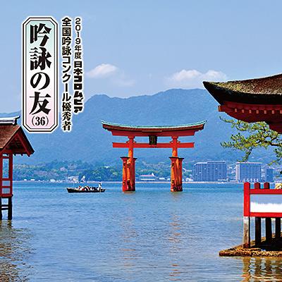 吟詠の友(36)<br>2019年度 日本コロムビア全国吟詠コンクール優秀者 〜練習用吟詠・伴奏付/VA_HOUGAKU