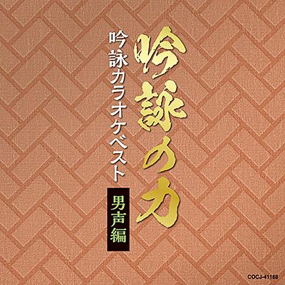 吟詠の力 吟詠カラオケベスト 男声編/VA_HOUGAKU