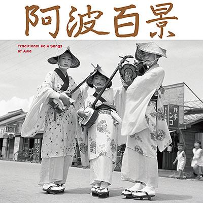 阿波百景/VA_HOUGAKU