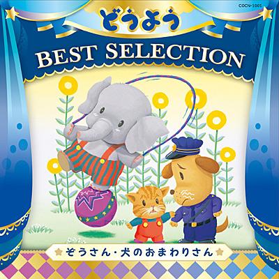 �R�����r�A�L�b�Y�@�ǂ��悤�@BEST SELECTION�@��������E���ʂ̂��܂�肳��