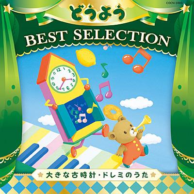 �R�����r�A�L�b�Y�@�ǂ��悤�@BEST SELECTION�@�傫�ȌÎ��v�E�h���~�̂���