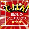 ザ・ベスト てっぱん!懐かしのアニメソングス(上)
