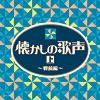 ザ・ベスト 懐かしの歌声(上) 〜戦前編〜