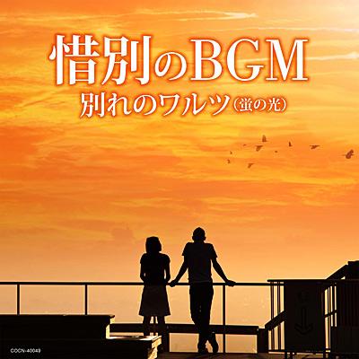 ザ・ベスト 惜別のBGM☆別れのワルツ(蛍の光)