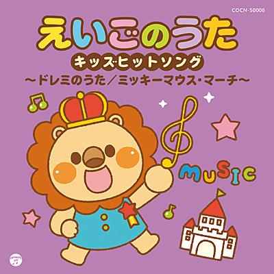 ザ・ベスト えいごのうた キッズヒットソング 〜ドレミのうた/ミッキーマウス・マーチ〜