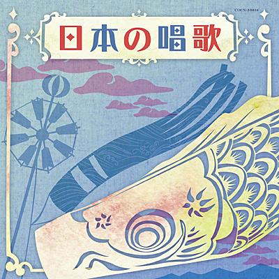 ザ・ベスト 日本の唱歌