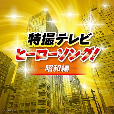 ザ・ベスト 特撮テレビヒーローソング!−昭和編−