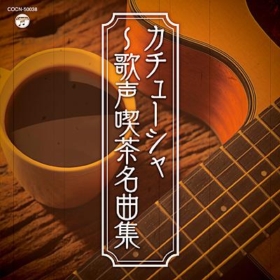 ザ・ベスト カチューシャ 〜歌声喫茶名曲集