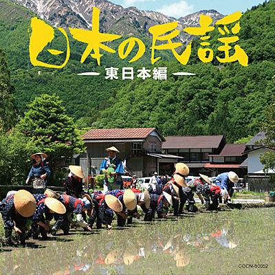 ザ・ベスト 日本の民謡 〜東日本編〜