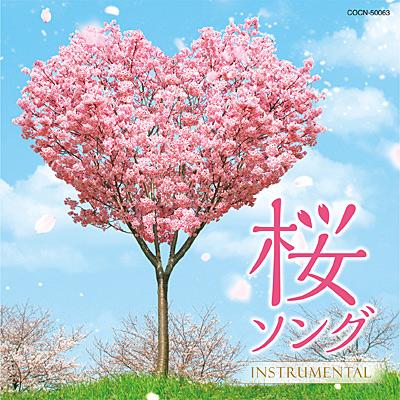 ザ・ベスト 桜ソング 〜instrumental〜/VA_JPOP