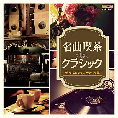 ザ・ベスト 名曲喫茶で聴くクラシック 〜懐かしのクラシック小品集/VA_CLASSICS