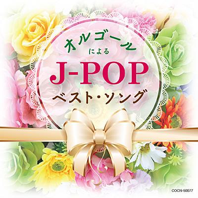 ザ・ベスト オルゴールによるJ-POPベスト・ソング/VA_JPOP