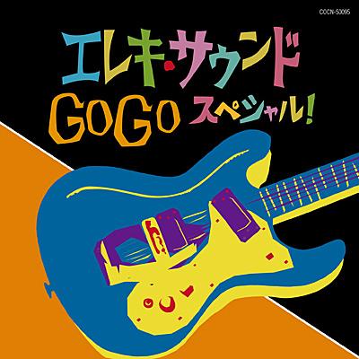 ザ・ベスト エレキ・サウンド GO GO スペシャル!/VA_JPOP