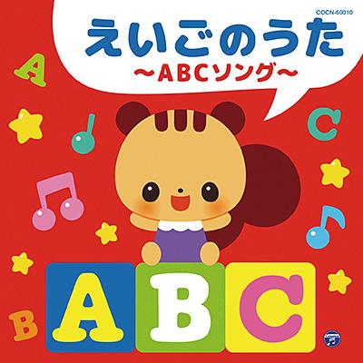えいごのうた ~ABCソング~