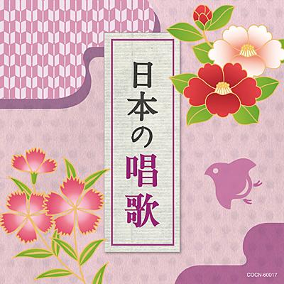日本の唱歌