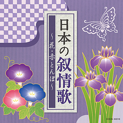 日本の叙情歌~花・赤とんぼ~