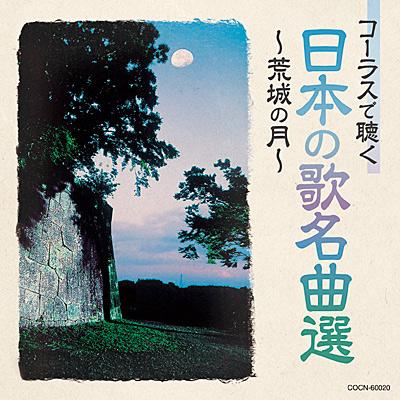 コーラスで聴く日本の歌名曲選 ~荒城の月~