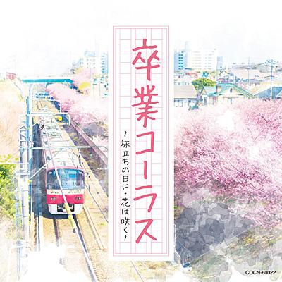 卒業コーラス~旅立ちの日に・花は咲く~