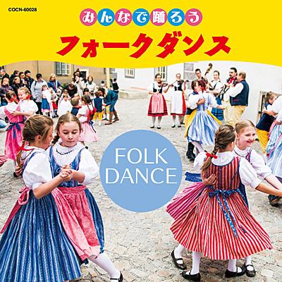 みんなで踊ろう フォークダンス