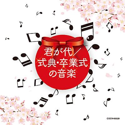 君が代/式典・卒業式の音楽