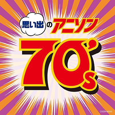 思い出のアニソン 70's