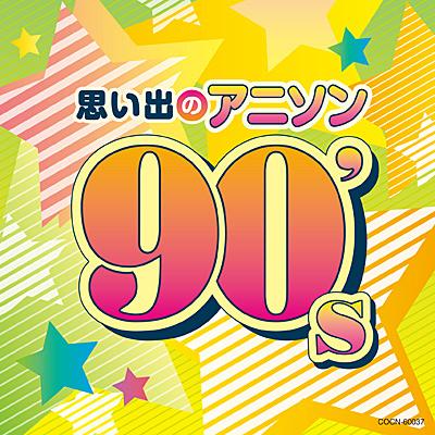 思い出のアニソン 80's
