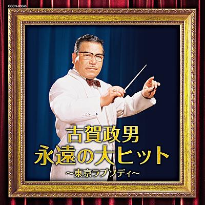 ザ・ベスト 古賀政男 永遠の大ヒット 〜東京ラプソディ〜