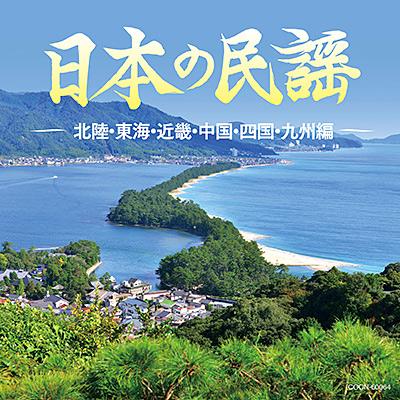 ザ・ベスト 日本の民謡 〜北陸・東海・近畿・中国・四国・九州編〜