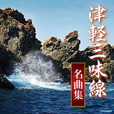 ザ・ベスト 津軽三味線名曲集