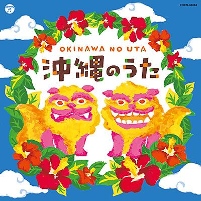 ザ・ベスト 沖縄のうた