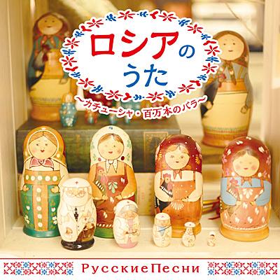 ロシアのうた~カチューシャ・百万本のバラ~