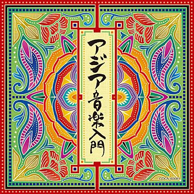 アジア音楽入門
