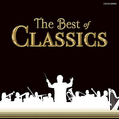 ザ・ベスト 永遠のクラシック名曲集