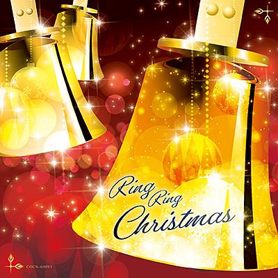 ザ・ベスト Ring★Ring クリスマス