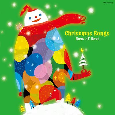 クリスマス・ソングス ~Best of Best~
