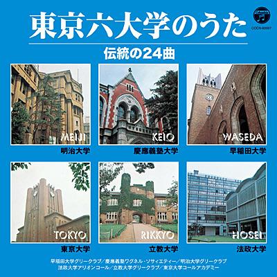 東京六大学のうた 伝統の24曲