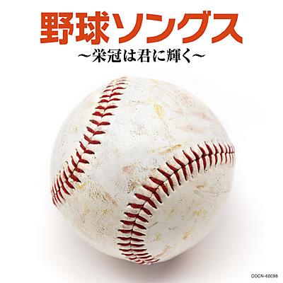 野球ソングス ~栄冠は君に輝く~