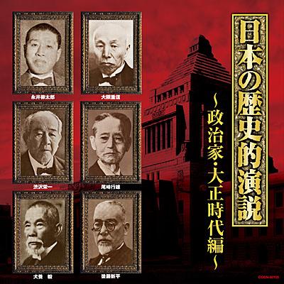 日本の歴史的演説 政治家・大正時代編