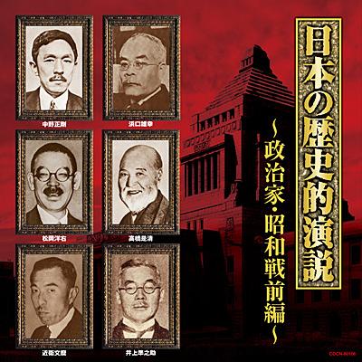 日本の歴史的演説 政治家・昭和戦前編