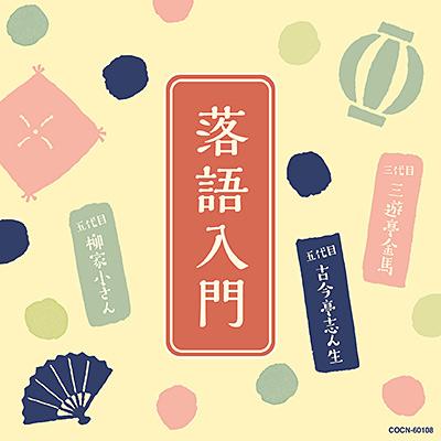 落語入門 ~三代目 三遊亭金馬・五代目 古今亭志ん生・五代目 柳家小さん~