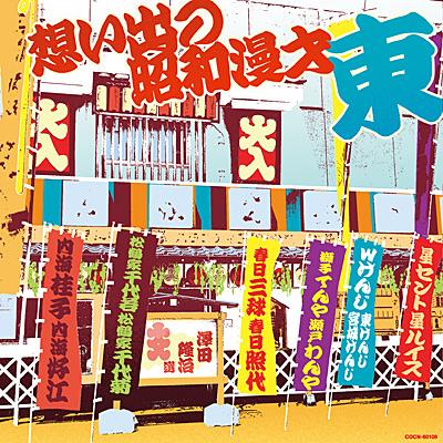 想い出の昭和漫才 東 <澤田隆治 選>