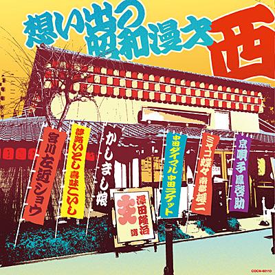 想い出の昭和漫才 西 <澤田隆治 選>
