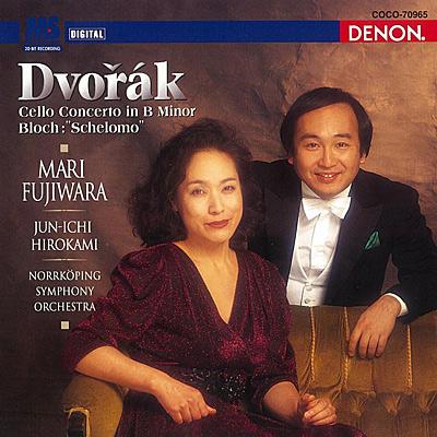 クレスト1000シリーズ ドヴォルザーク:チェロ協奏曲/ブロッホ:シェロモ