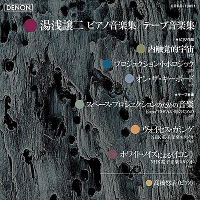 クレスト1000シリーズ 湯浅譲二:ピアノ作品集&テープ音楽集