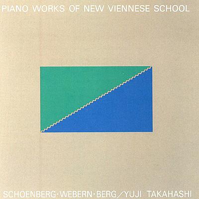 新ウィーン楽派のピアノ曲集