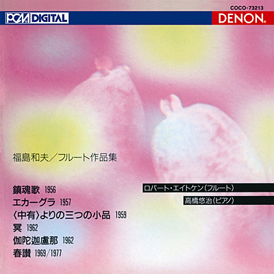 クレスト1000シリーズ 福島和夫:フルート作品集