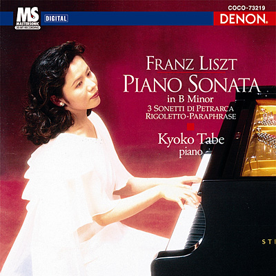 クレスト1000シリーズ リスト:ピアノ・ソナタ