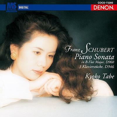 クレスト1000シリーズ シューベルト:ピアノ・ソナタ第21番/3つのピアノ曲