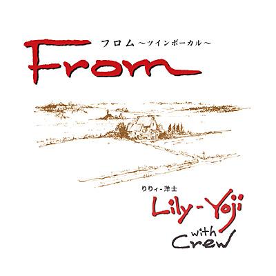 りりィ-洋士(lily-Yoji) / FROM・フロム 〜ツインボーカル〜