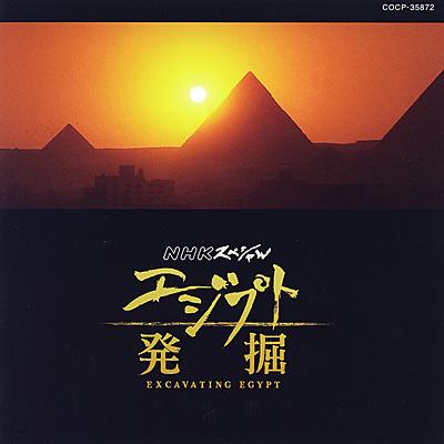 NHKスペシャル エジプト発掘 オリジナル・サウンドトラック
